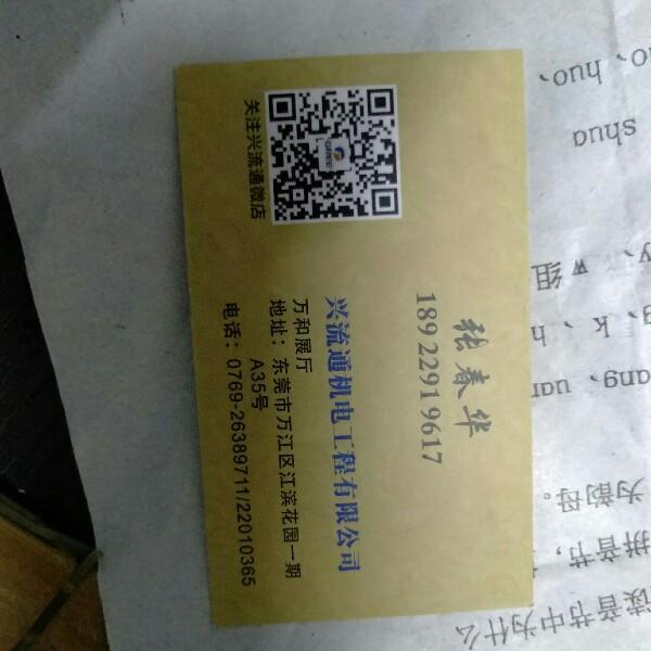 张春华 最新采购和商业信息