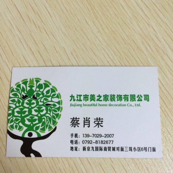 来自蔡**发布的公司动态信息:... - 九江市美之家装饰有限公司