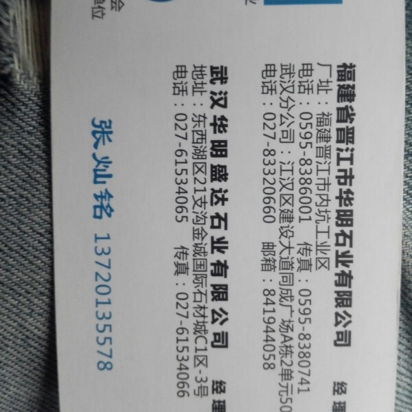 张灿铭 最新采购和商业信息