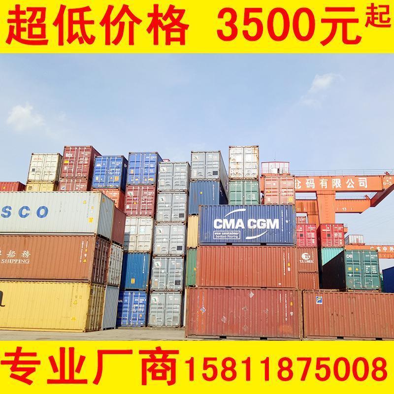 广州金聿集装箱有限公司 最新采购和商业信息