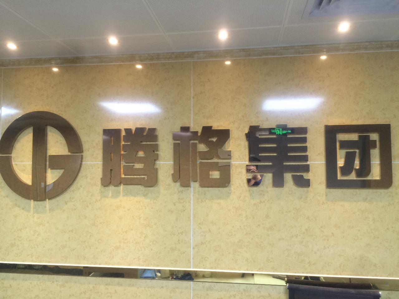 广州腾格咨询服务有限公司 最新采购和商业信息