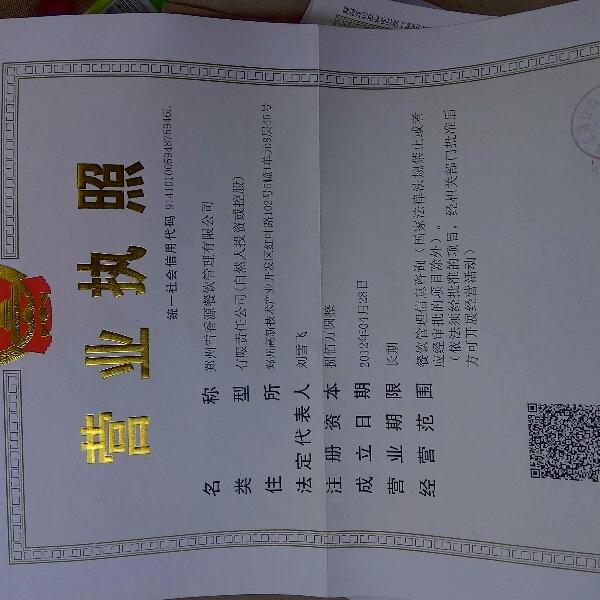 刘雪飞 最新采购和商业信息