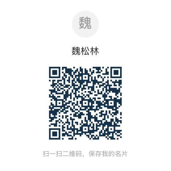 魏松林 最新采购和商业信息