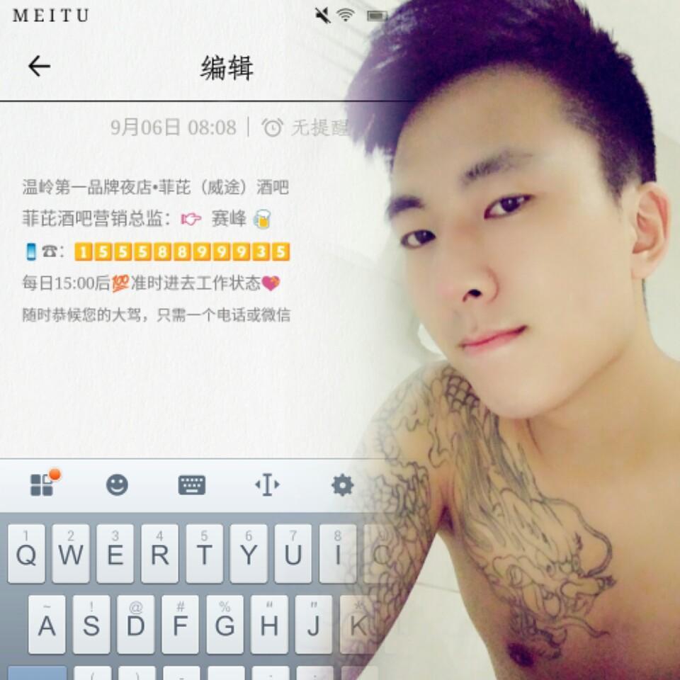 王赛峰 最新采购和商业信息