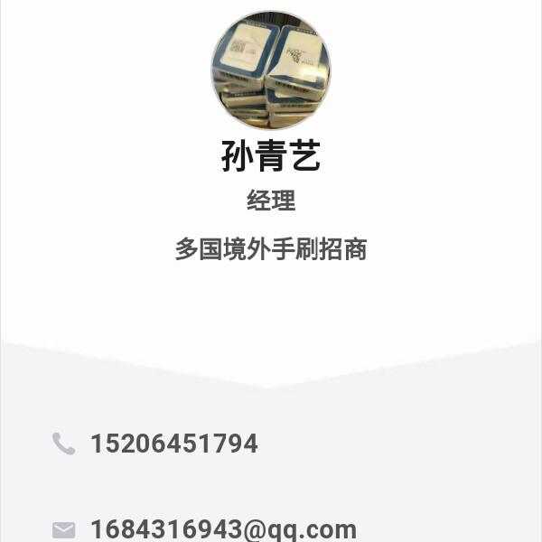 孙青艺 最新采购和商业信息