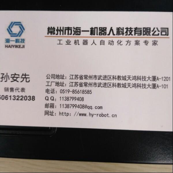 孙安先 最新采购和商业信息