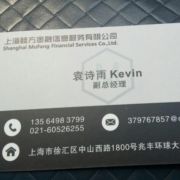 袁诗雨 最新采购和商业信息