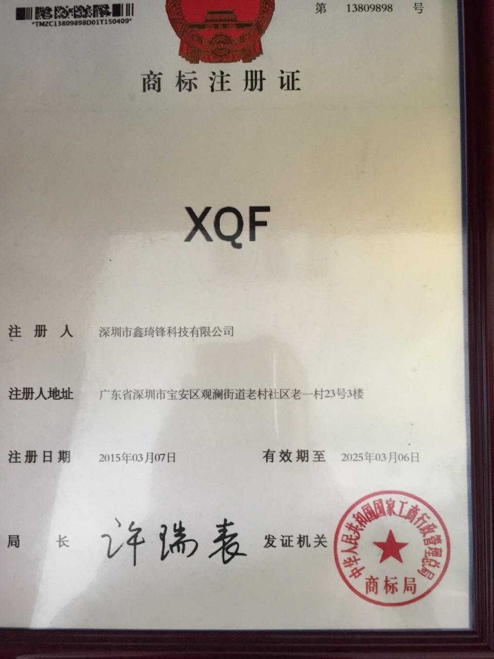 深圳市鑫琦锋科技有限公司 最新采购和商业信息