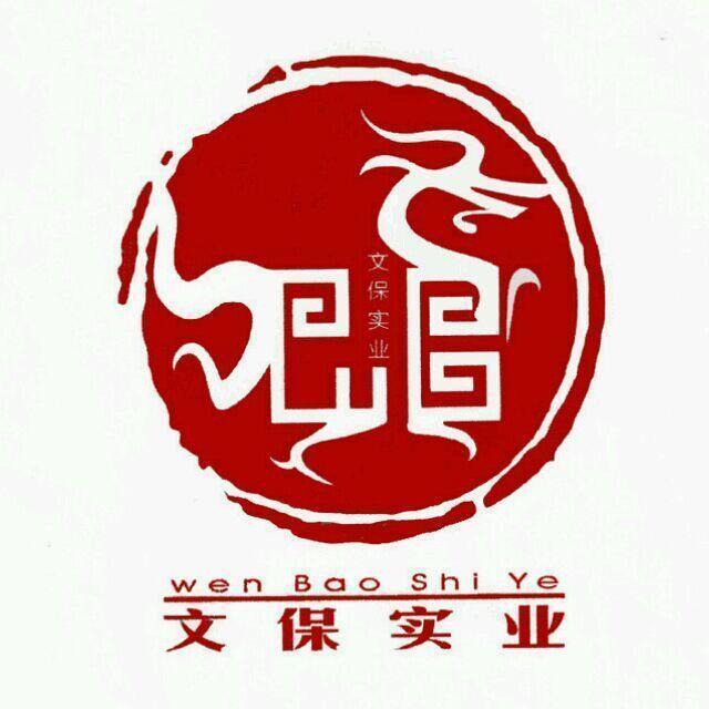 陕西文保实业有限公司 最新采购和商业信息