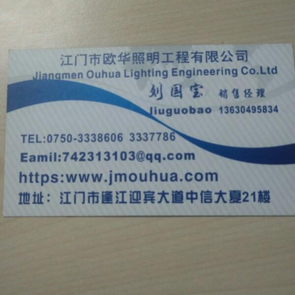刘国宝 最新采购和商业信息