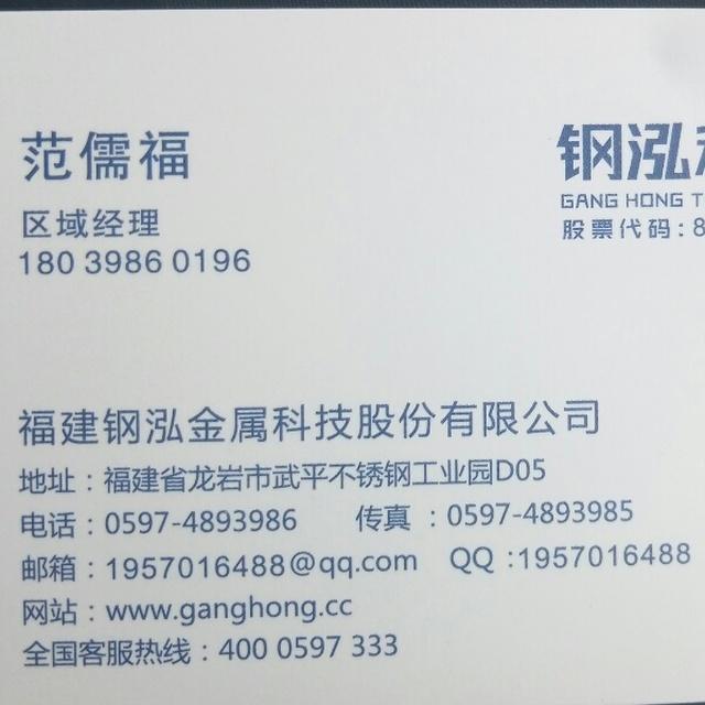 范儒福 最新采购和商业信息