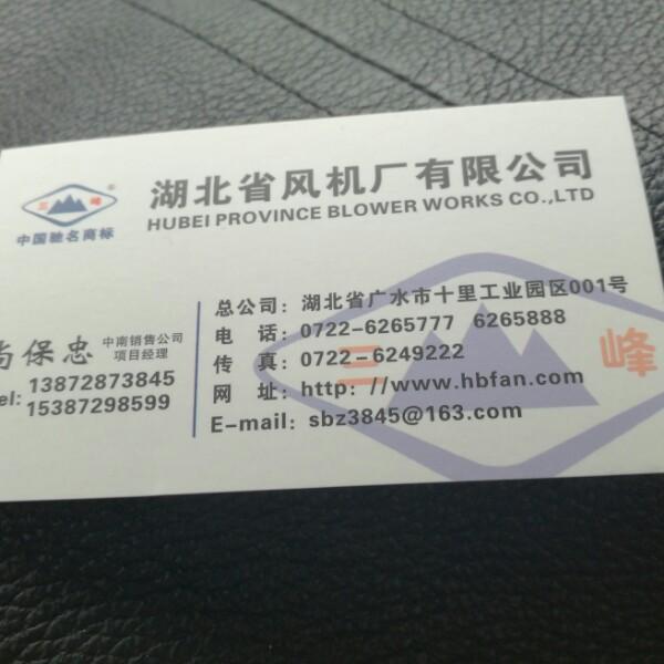 尚保忠 最新采购和商业信息