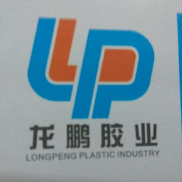 刘鹏 最新采购和商业信息