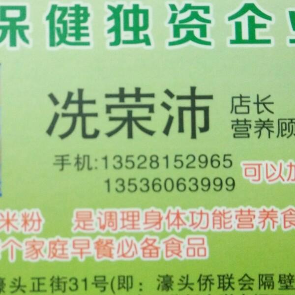 来自冼荣沛发布的招商投资信息:金健康营养自助工程,聯係電話:13528... - 美和保鲜独资企业
