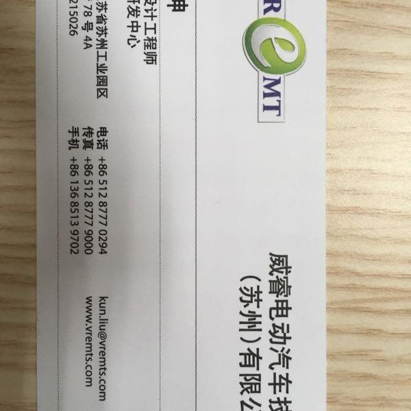 刘坤 最新采购和商业信息