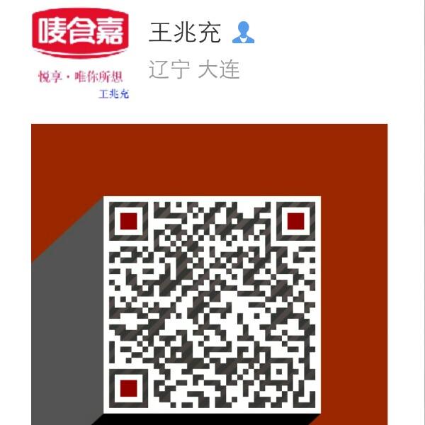 王兆充 最新采购和商业信息