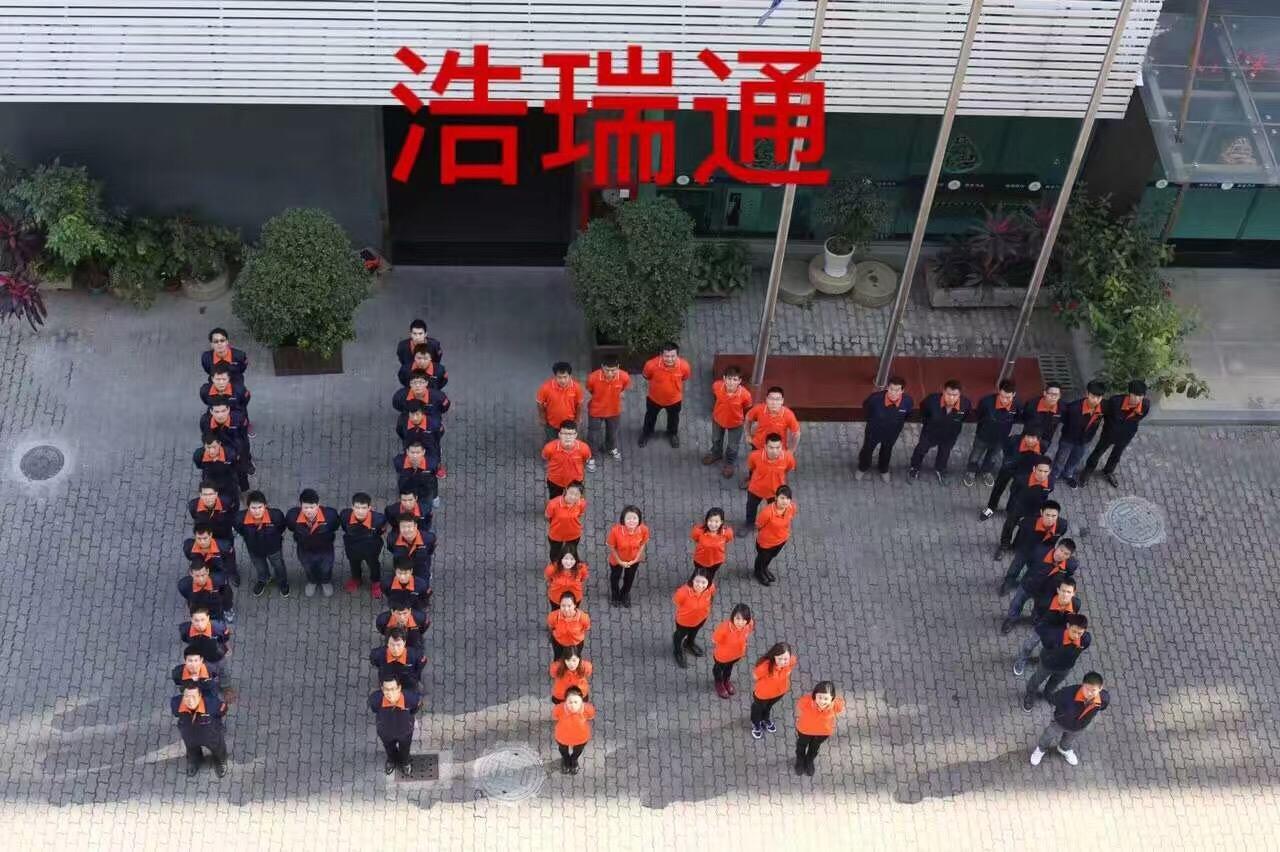 深圳市浩瑞通机电设备工程有限公司 最新采购和商业信息