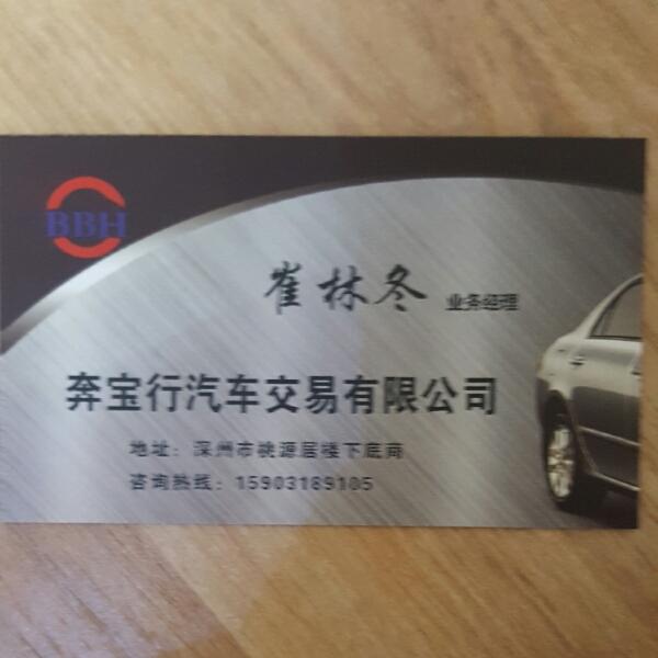 崔林冬 最新采购和商业信息