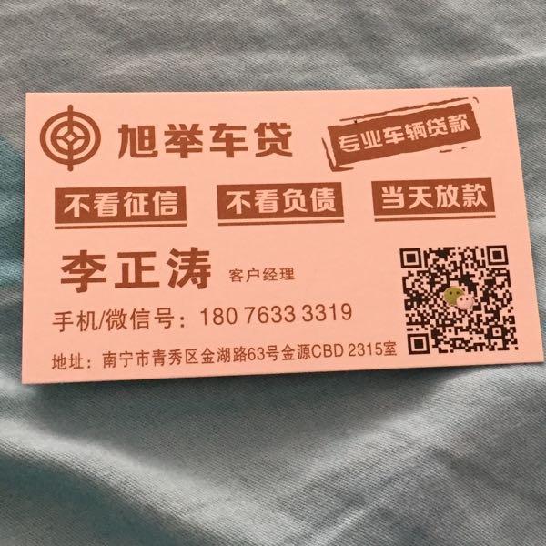 李正涛 最新采购和商业信息