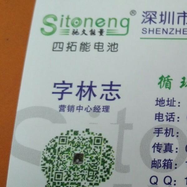 来自字林志发布的供应信息:动力电池:应用于汽车,电动摩托车,电动自... - 深圳市四拓能科技有限公司