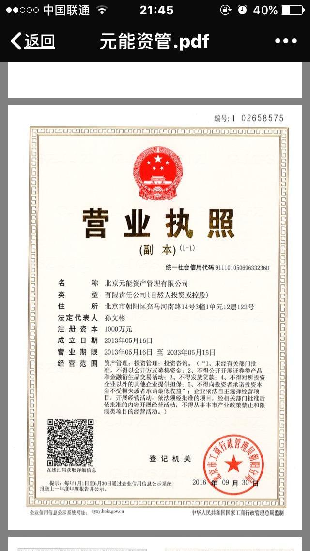 北京元能资产管理有限公司 最新采购和商业信息