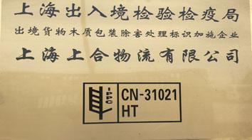 上海上合物流有限公司 最新采购和商业信息
