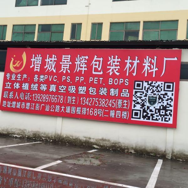 刘镜辉 最新采购和商业信息