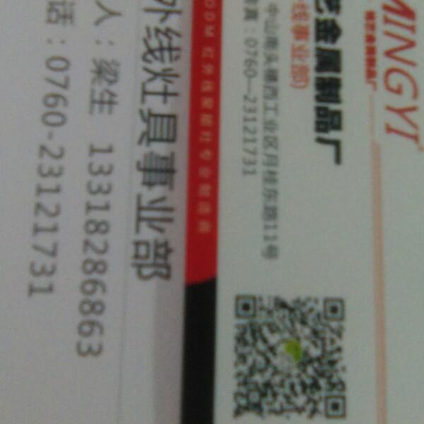 梁赞棠 最新采购和商业信息