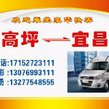 高坪——宜昌 最新采购和商业信息