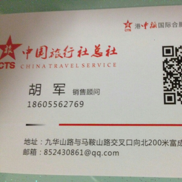 胡军 最新采购和商业信息