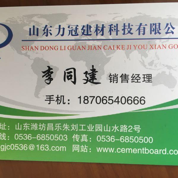 李同建 最新采购和商业信息