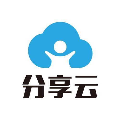 厦门分享云科技有限公司 最新采购和商业信息