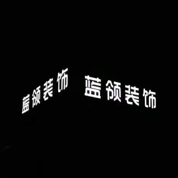 来自魏玉强发布的招聘信息:青岛蓝领装饰工程有限公司招聘文员,要求女... - 青岛蓝领装饰工程有限公司