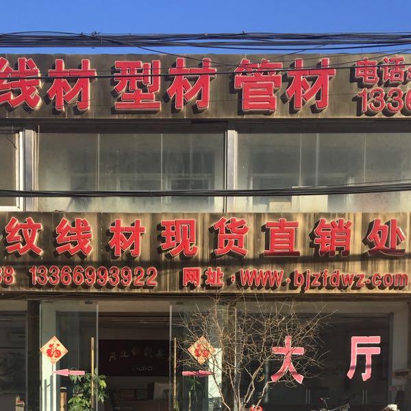 来自张敏发布的供应信息:工字钢... - 北京智丰得物资有限公司