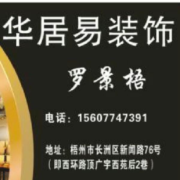 罗景梧 最新采购和商业信息