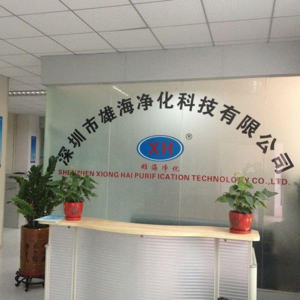 来自宋先君发布的供应信息:... - 深圳市雄海净化科技有限公司