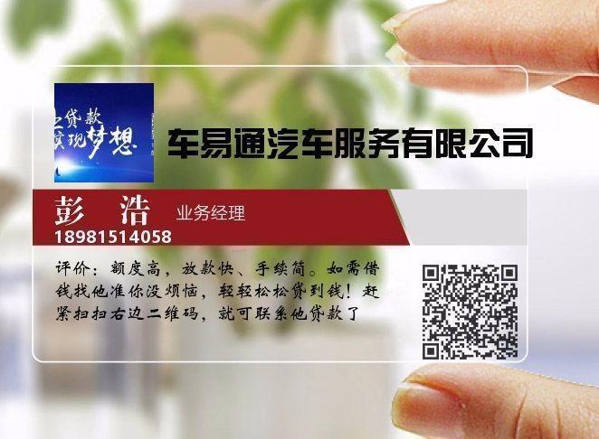 凉山车易通汽车服务有限公司 最新采购和商业信息