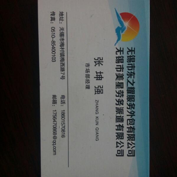 张坤强 最新采购和商业信息