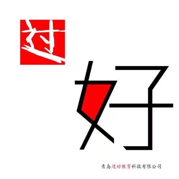 来自李国豪发布的招聘信息:音乐兴趣老师... - 青岛过好教育科技有限公司
