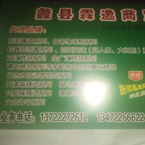 李双磊 最新采购和商业信息