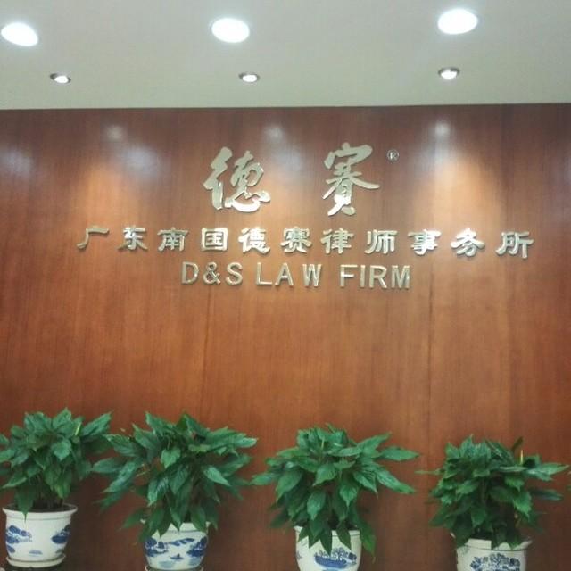 来自丘昌凯发布的商务合作信息:专做广州企业常年法律顾问,帮助企业解决合... - 广东南国德赛律师事务所