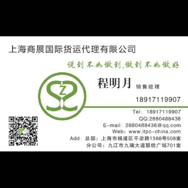 来自程明月发布的商务合作信息:我公司做海运整箱拼箱,国际空运,国内拖车... - 上海商展国际货运代理有限公司