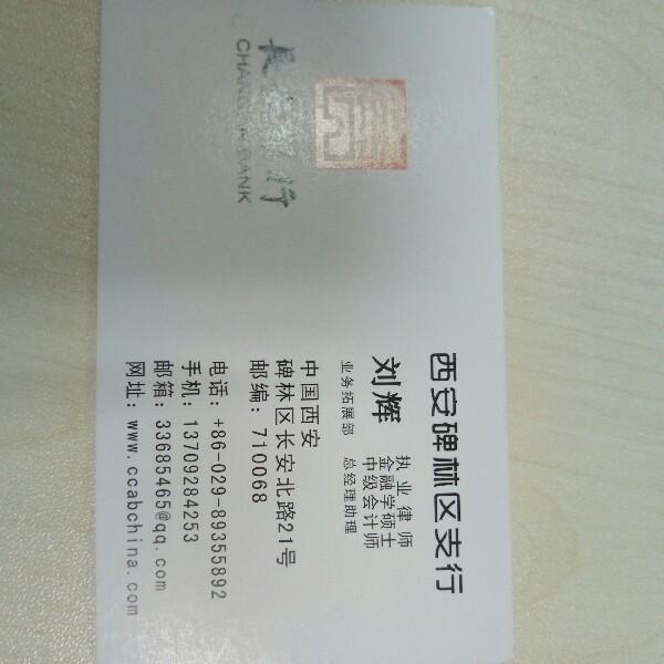来自刘辉发布的商务合作信息:信贷合作,金融合作,法律服务,财务服务!... - 长安银行股份有限公司