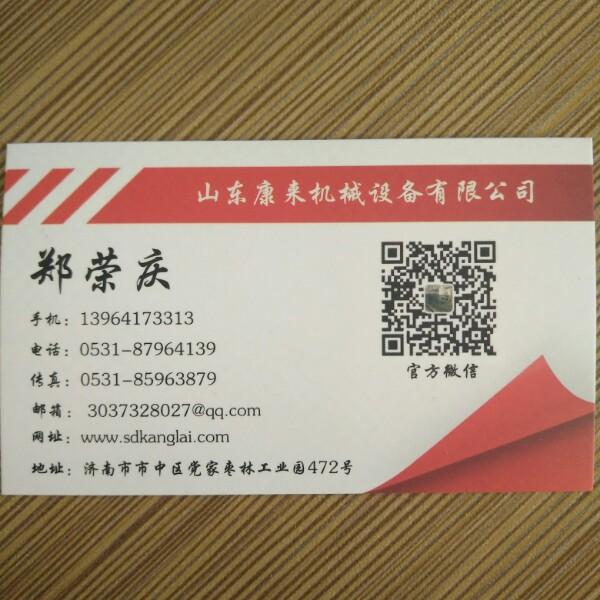 来自郑荣庆发布的供应信息:我司专业生产微波干燥设备,微波杀菌设备,... - 山东康来机械设备有限公司