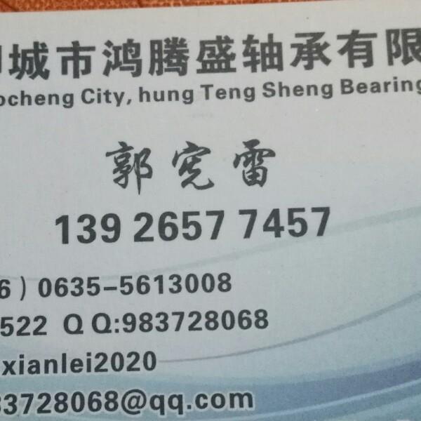 郭宪雷 最新采购和商业信息