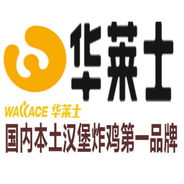 来自王瑜南发布的招聘信息:华莱士长期招聘全职服务员/训练员/餐厅助... - 福建省华莱士食品股份有限公司