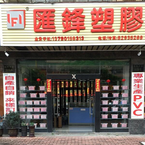 来自黄先生发布的供应信息:东莞市汇锋塑胶有限公司,是一家生产环保P... - 東莞市匯鋒塑膠有限公司