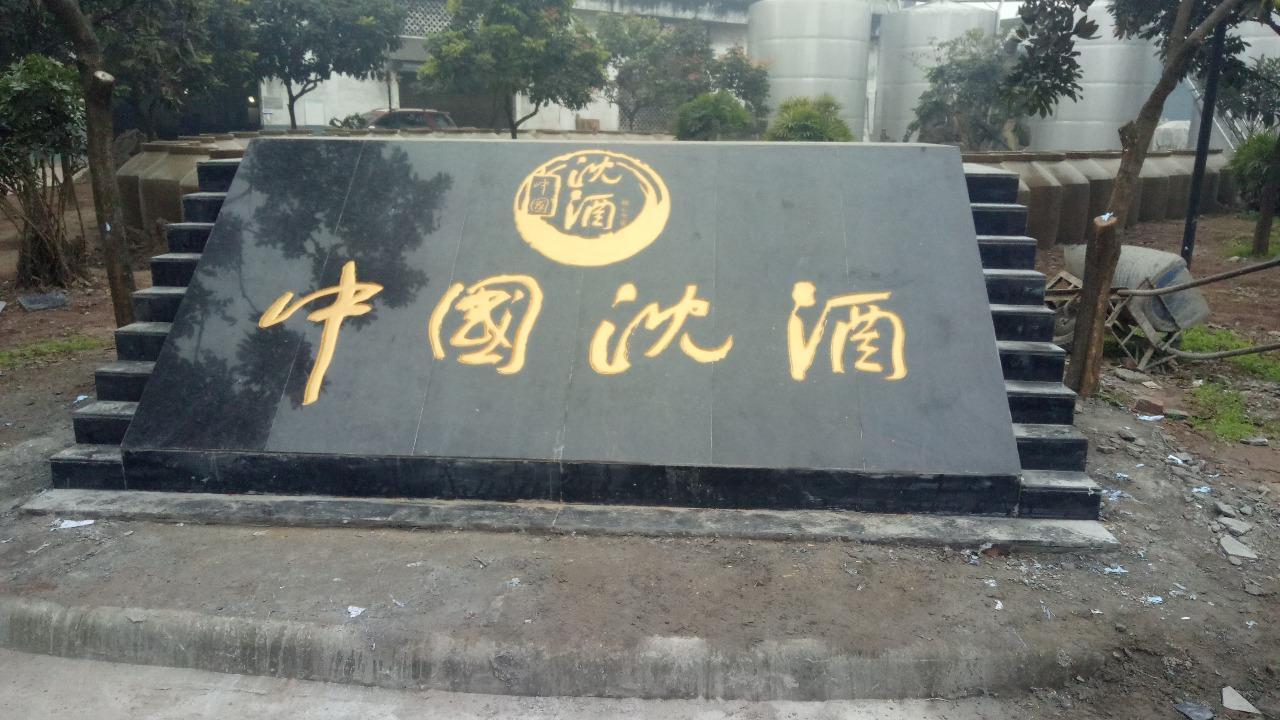 沈酒玖集团有限公司 最新采购和商业信息