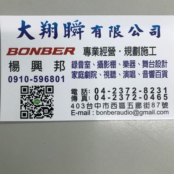 楊興邦 最新采购和商业信息