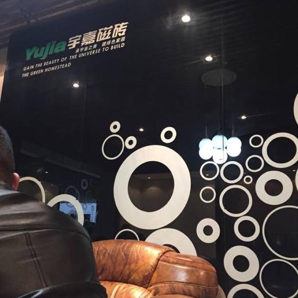 来自石**发布的供应信息:有用的联系... - 夹江县宇嘉陶瓷有限公司